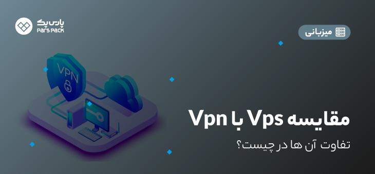 تفاوت vps با vpn چیست؟