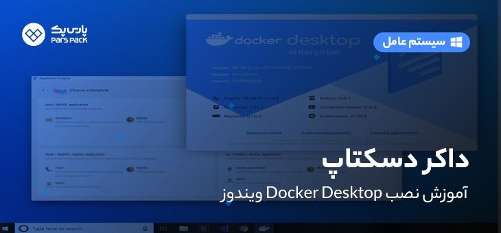آموزش نصب docker desktop در ویندوز