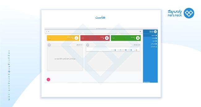 فعال سازی گواهی ssl رایگان در direct admin