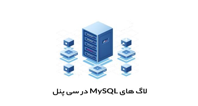 لاگ های MYSQL در سی پنل