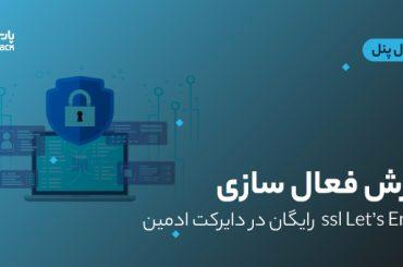 آموزش فعال کردن ssl lets encrypt در دایرکت ادمین