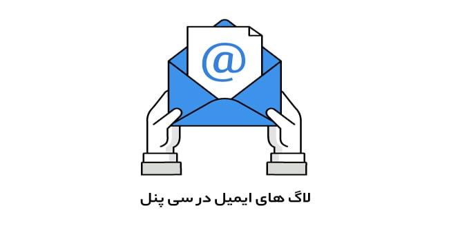 LOG های ایمیل در سی پنل