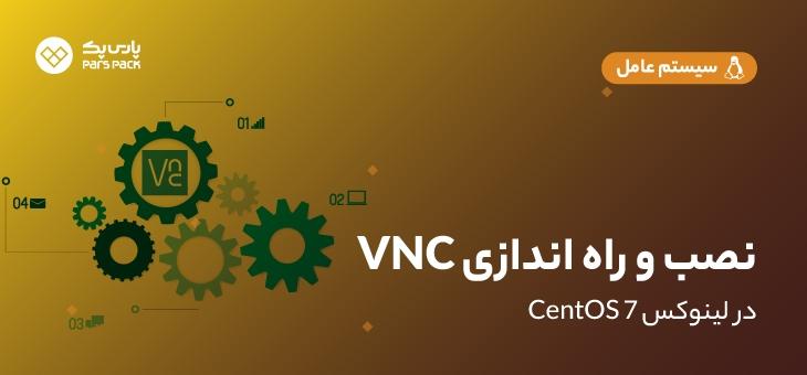 آموزش نصب VNC در CentOS 7