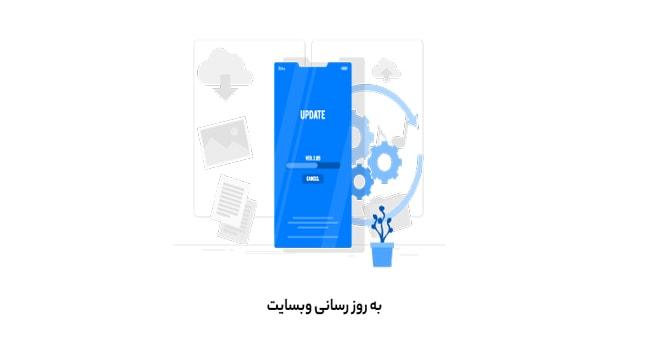 آپدیت سایت برای افزایش سرعت سایت وردپرس