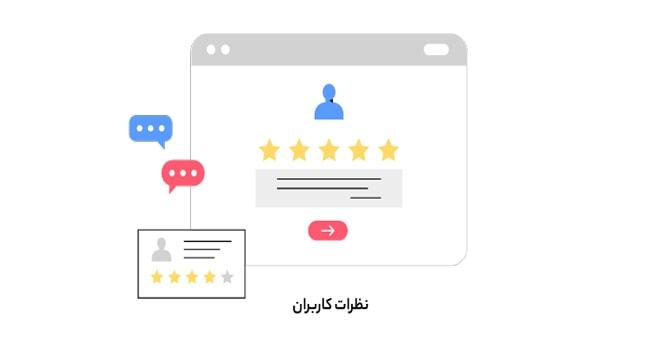 بهینه سازی نظرات کاربران در سایت وردپرسی