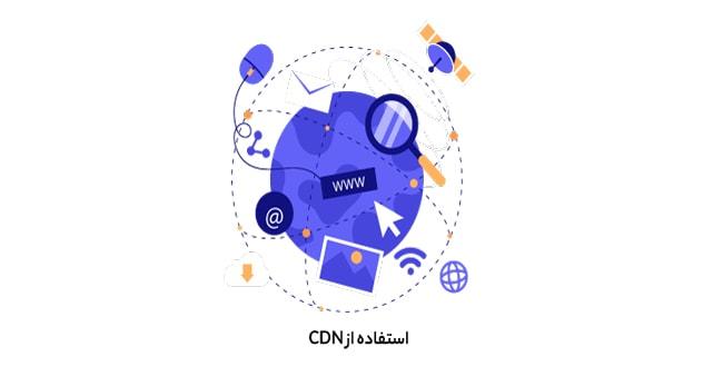 نقش cdn در افزایش سرعت سایت وردپرس