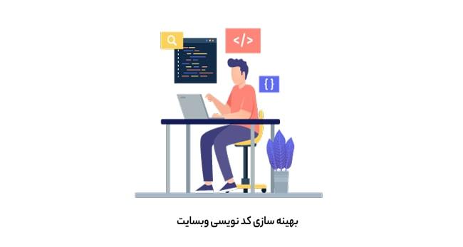 نقش کد نویسی در افزایش سرعت سایت وردپرس