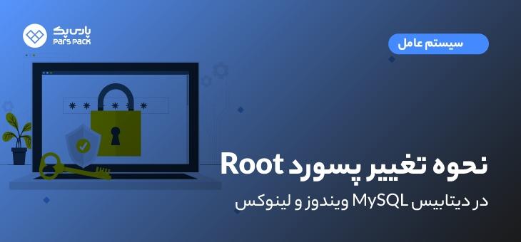آموزش تغییر پسورد root در mysql ویندوز و لینوکس