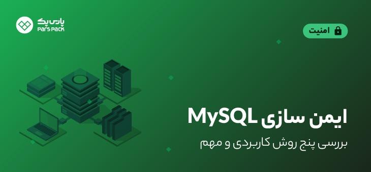 افزایش امنیت MySQL