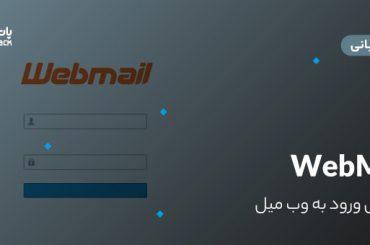 آموزش ورود به وب میل