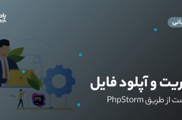 آپلود فایل در هاست با phpstorm