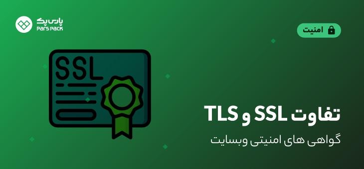 تفاوت ssl و tls