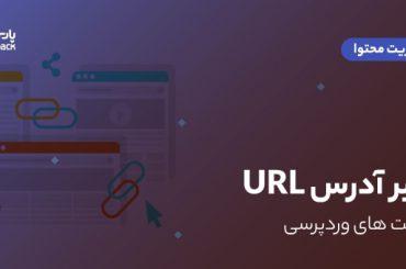 آموزش تغییر آدرس url در وردپرس