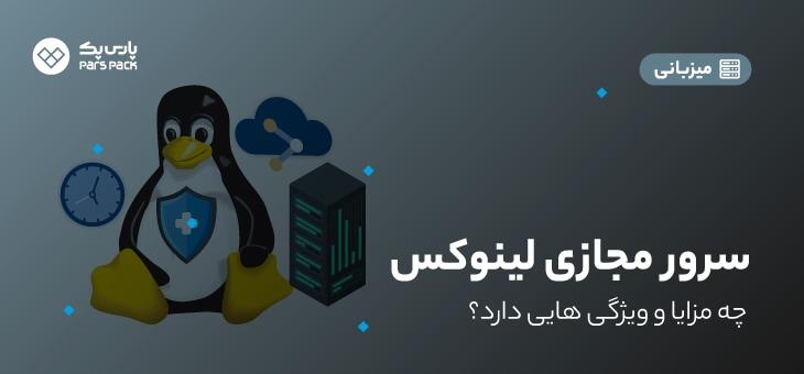 مزایای سرور مجازی لینوکس