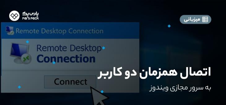 آموزش اتصال همزمان دو کاربر به سرور مجازی ویندوز