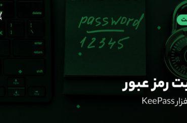 آموزش نرم افزار امنیت رمز عبور keepass