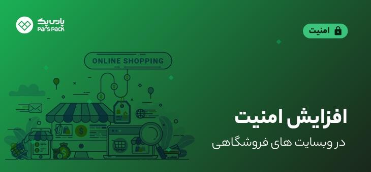 افزایش امنیت سایت های فروشگاهی