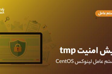 افزایش امنیت مسیر tmp در لینوکس centos