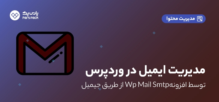 تنظیمات افزونه wp-mail-smtp با gmail