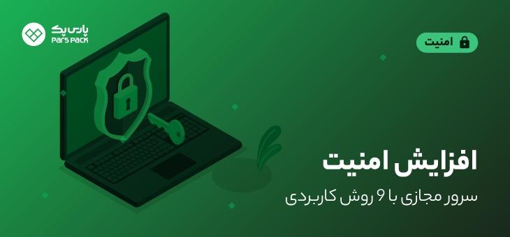 افزایش امنیت سرور مجازی