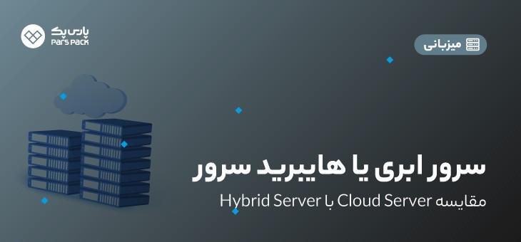 تفاوت هایبرید سرور و سرور ابری