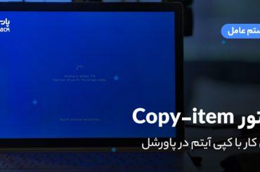 آموزش دستور copy item در پاورشل