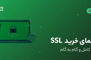 راهنمای خرید ssl