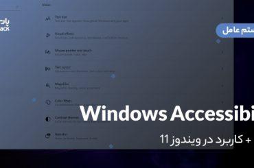 قابلیت windows11 accessibility چیست؟