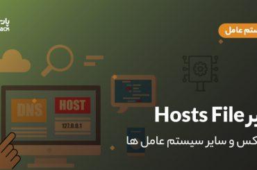 تغییر فایل Hosts در ویندوز و لینوکس و مک