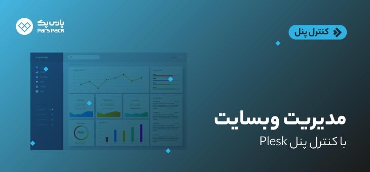 مدیریت وبسایت با پلسک