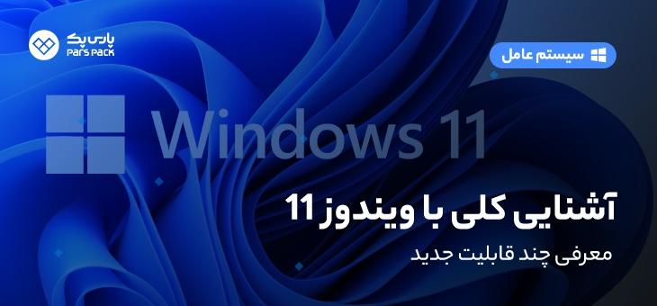 آشنایی با ویندوز 11