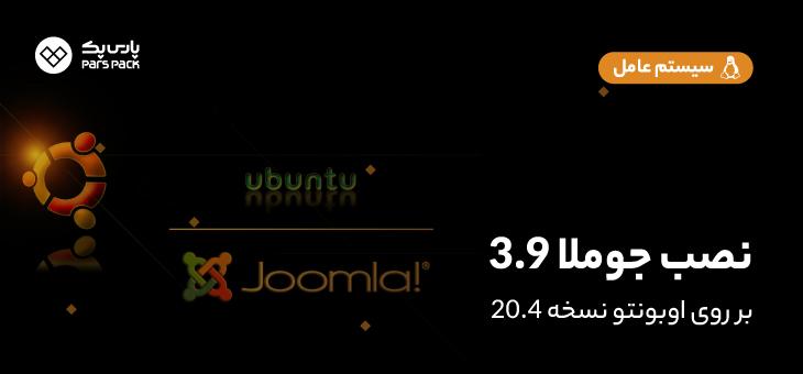 نحوه نصب جوملا 3.9 در اوبونتو 20.04