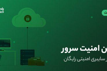 ابزارهای امنیت سرور رایگان